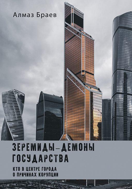 Зеремиды – демоны государства