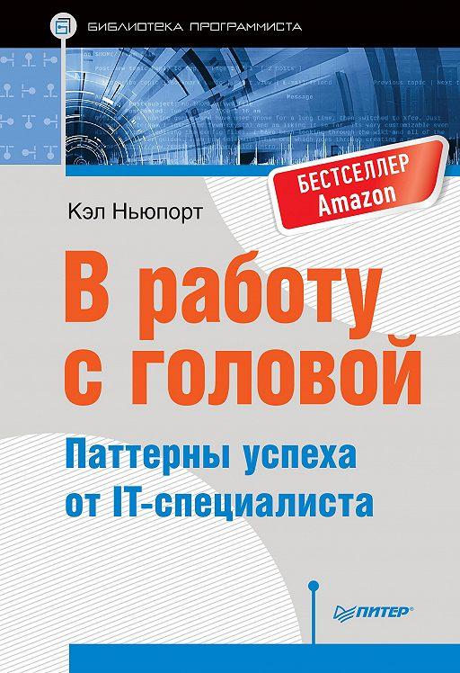 """Купить книгу """"В работу с головой. Паттерны успеха от IT-специалиста"""""""
