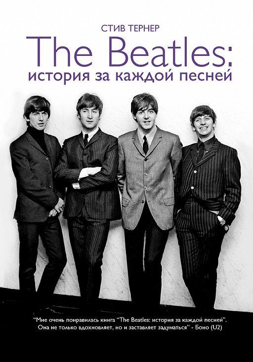 The Beatles: история за каждой песней