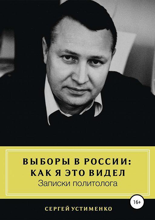 Выборы в России: как я это видел. Записки политолога