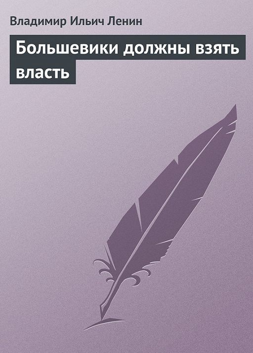 Большевики должны взять власть
