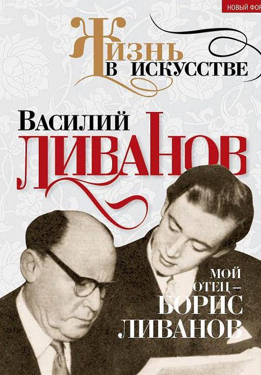 Мой отец – Борис Ливанов