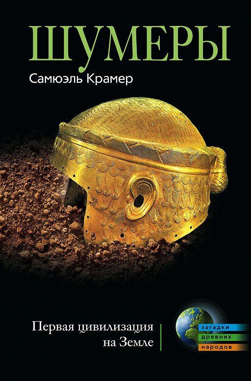 Шумеры. Первая цивилизация на Земле