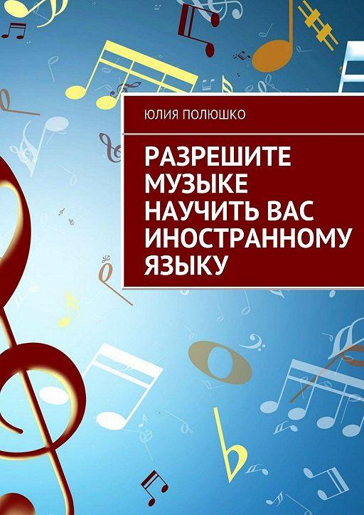 Разрешите музыке научить Вас иностранному языку