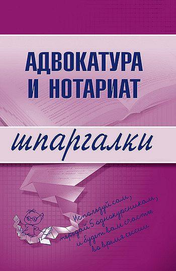 Адвокатура и нотариат