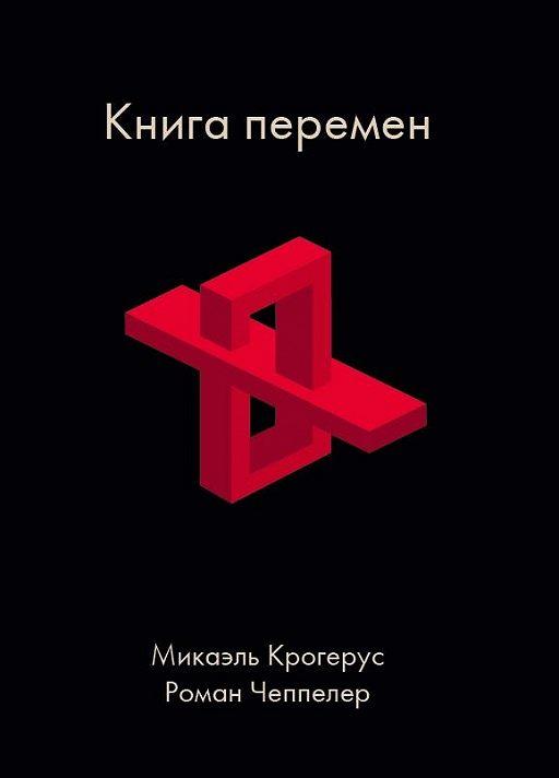 """Купить книгу """"Книга перемен"""""""