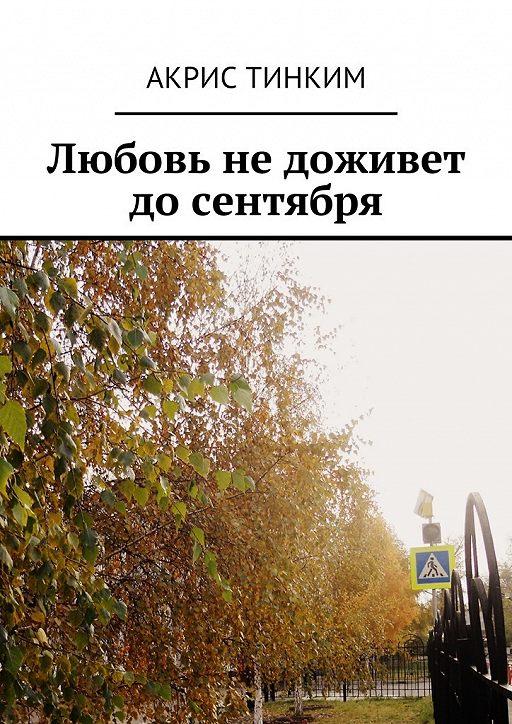 Любовь недоживет досентября