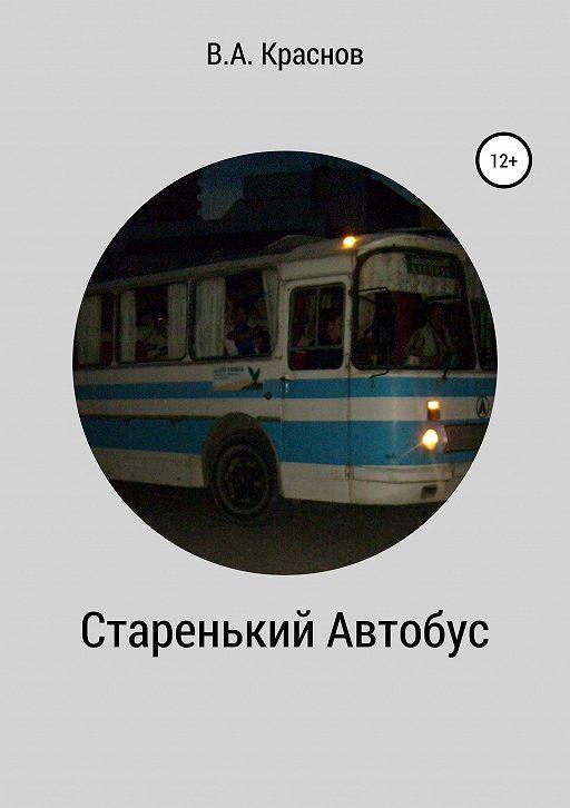 Старенький автобус