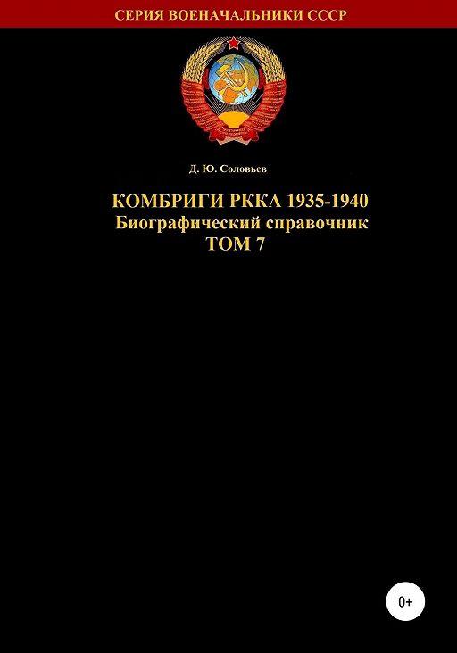 Комбриги РККА 1935-1940. Том 7