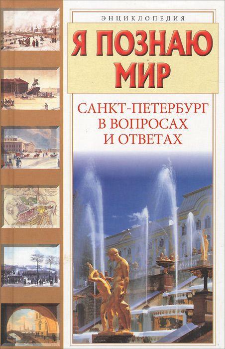 Санкт-Петербург в вопросах и ответах