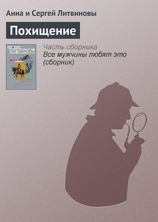 """Купить книгу """"Похищение"""""""