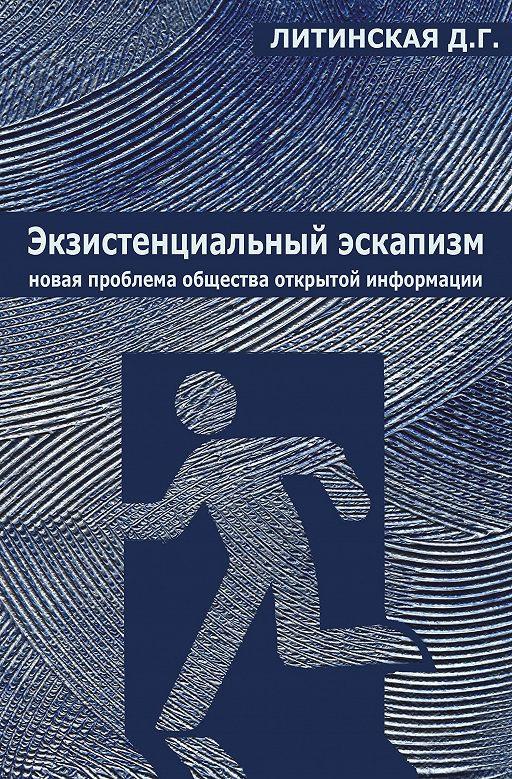 """Купить книгу """"Экзистенциальный эскапизм: новая проблема общества открытой информации"""""""