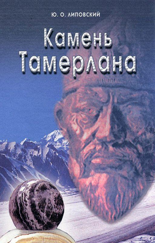 Камень Тамерлана
