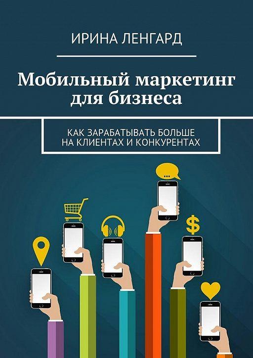 Мобильный маркетинг для бизнеса