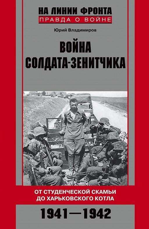 Война солдата-зенитчика: от студенческой скамьи до Харьковского котла. 1941–1942