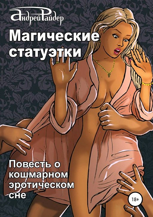 """Купить книгу """"Магические статуэтки"""""""