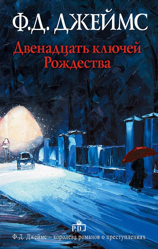 """Купить книгу """"Двенадцать ключей Рождества (сборник)"""""""