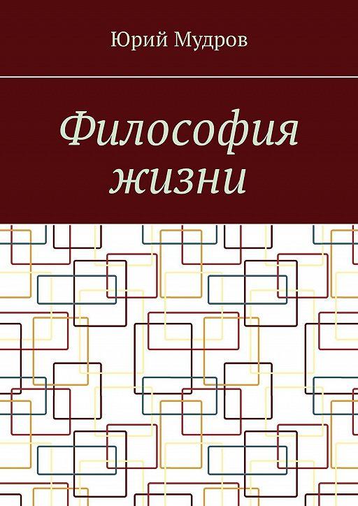 """Купить книгу """"Философия жизни"""""""