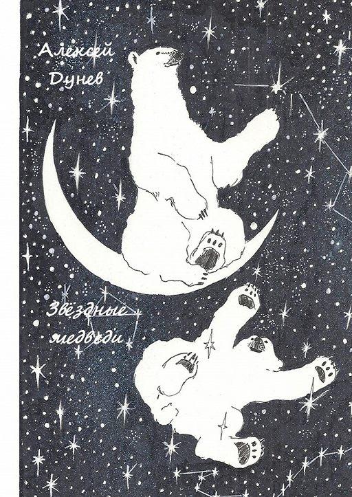 Звёздные медведи. Стихи о любви