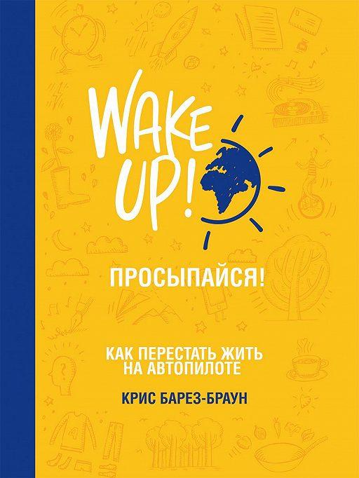 Просыпайся!