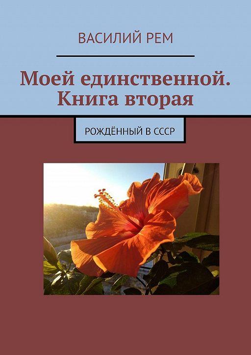 Моей единственной. Книга вторая. Рождённый вСССР