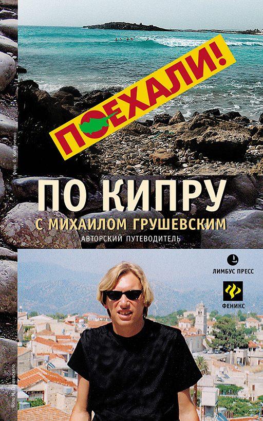 По Кипру с Михаилом Грушевским