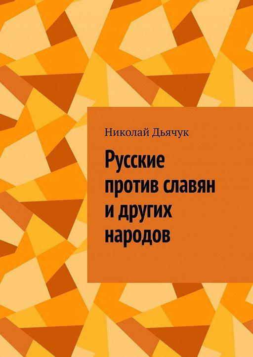 Русские против славян идругих народов