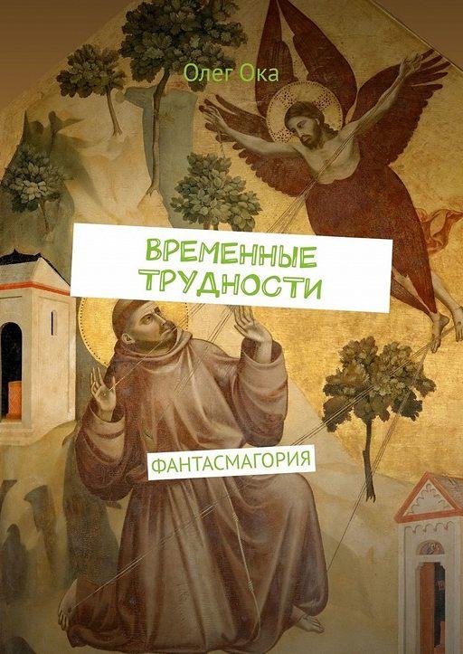 ВРЕМЕННЫЕ ТРУДНОСТИ. ФАНТАСМАГОРИЯ