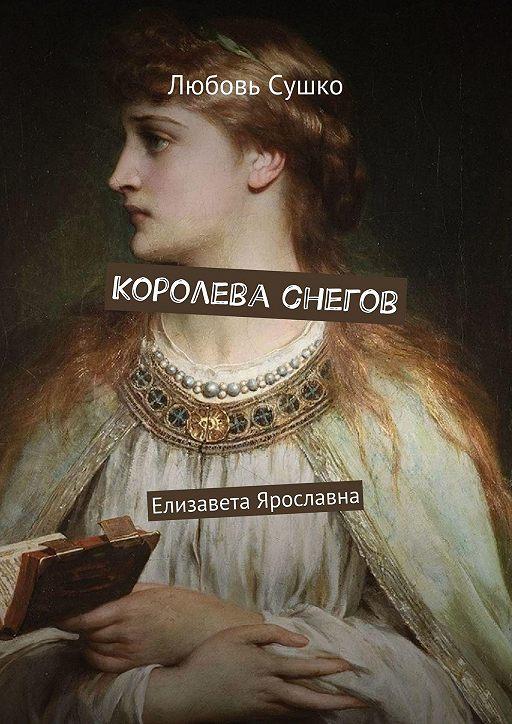 Королева снегов. Елизавета Ярославна
