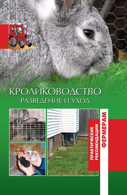 """Купить книгу """"Кролики. Разведение и уход"""""""