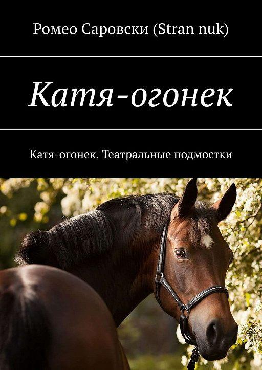 """Купить книгу """"Катя-огонек. Катя-огонек. Театральные подмостки"""""""
