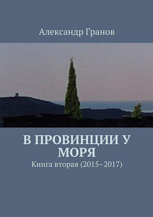 В провинции у моря. Книга вторая (2015–2017)