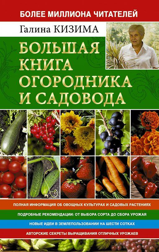 Большая книга огородника и садовода. Все секреты плодородия