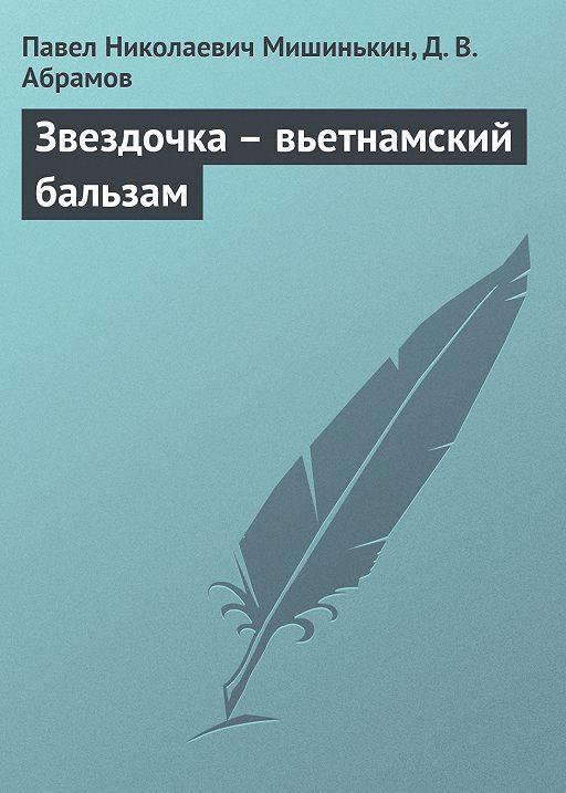 """Купить книгу """"Звездочка – вьетнамский бальзам"""""""