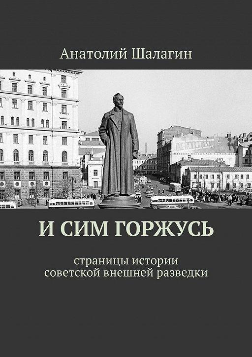 Исим горжусь. Страницы истории советской внешней разведки