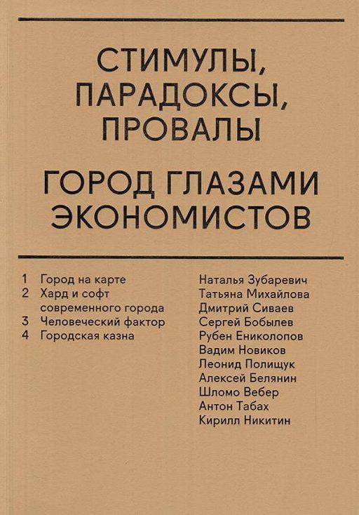 Стимулы, парадоксы, провалы. Город глазами экономистов (сборник)