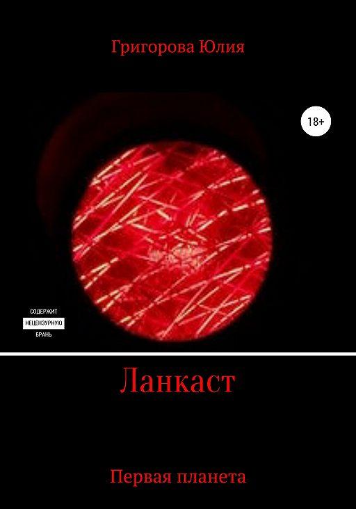 Ланкаст. Первая планета