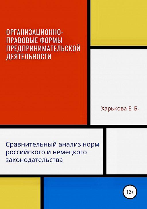 Организационно-правовые формы предпринимательской деятельности: сравнительный анализ норм российского и немецкого законодательств