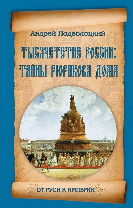 Тысячелетие России: тайны Рюрикова Дома