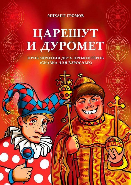 Царешут иДуромет. Приключения двух прожектёров (сказкадлявзрослых)