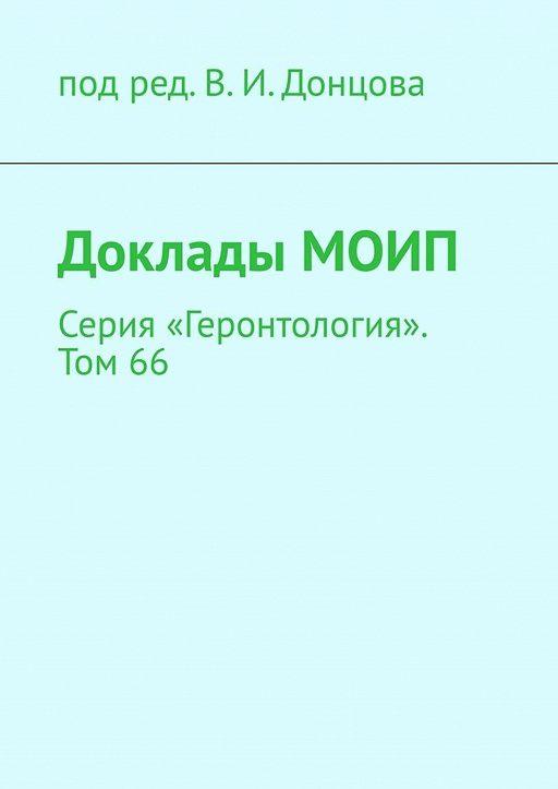 ДокладыМОИП. Серия «Геронтология». Том66