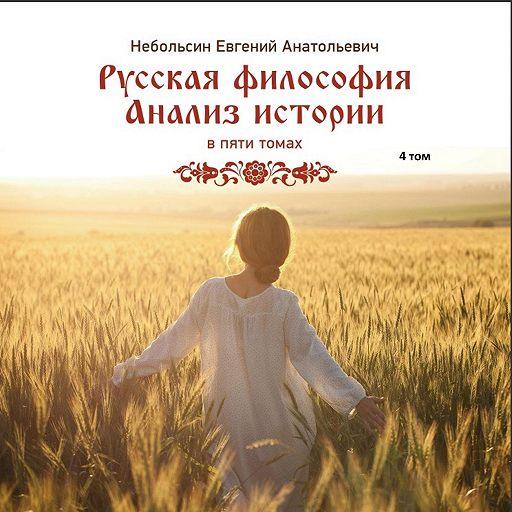 Русская философия. Анализ истории. Том 4