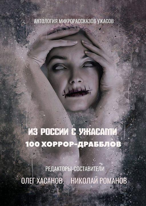 ИзРоссии сужасами. 100 хоррор-драбблов