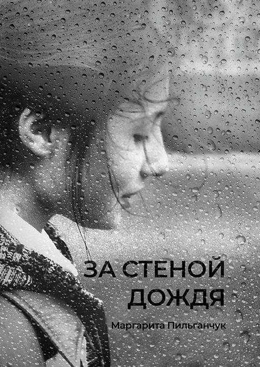 Застеной дождя