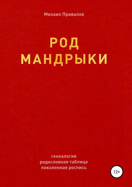 Род Мандрыки