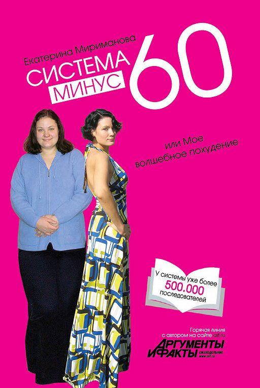 Система минус 60, или Мое волшебное похудение