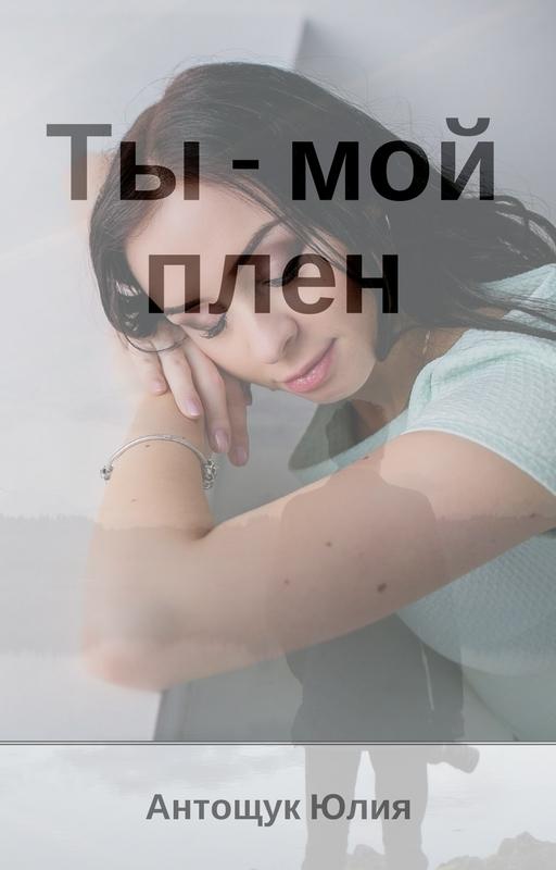 Ты – мой плен