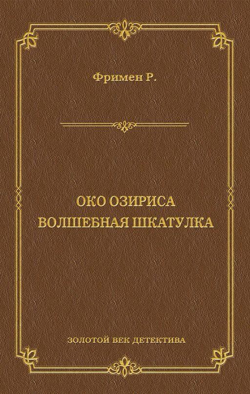 Око Озириса. Волшебная шкатулка (сборник)
