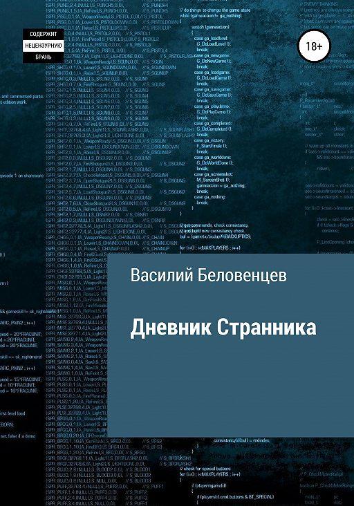 Дневник Странника