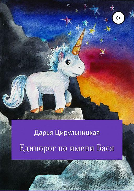 """Купить книгу """"Единорог по имени Бася"""""""